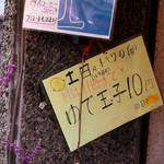 蜜蜂 - ゆで玉子10円が気になる。