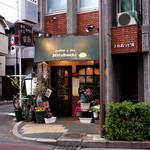 蜜蜂 - 新井薬師前駅近くの喫茶店「蜂蜜」。