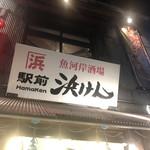 Uogashisakabaekimaehamaken - 看板