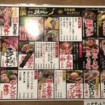 Uogashisakabaekimaehamaken - メニュー