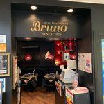 curry restaurant BRUNO - 高級感あふれる入口。