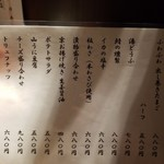 大人の日本酒バル いろり -