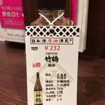 101872951 - 「竹鶴(純米酒 広島)」232円