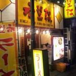 希望軒 - 姫路・神戸に本店があるのでしょうか?