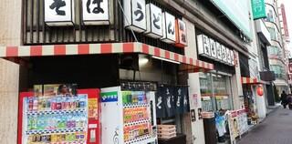 君塚 池袋店