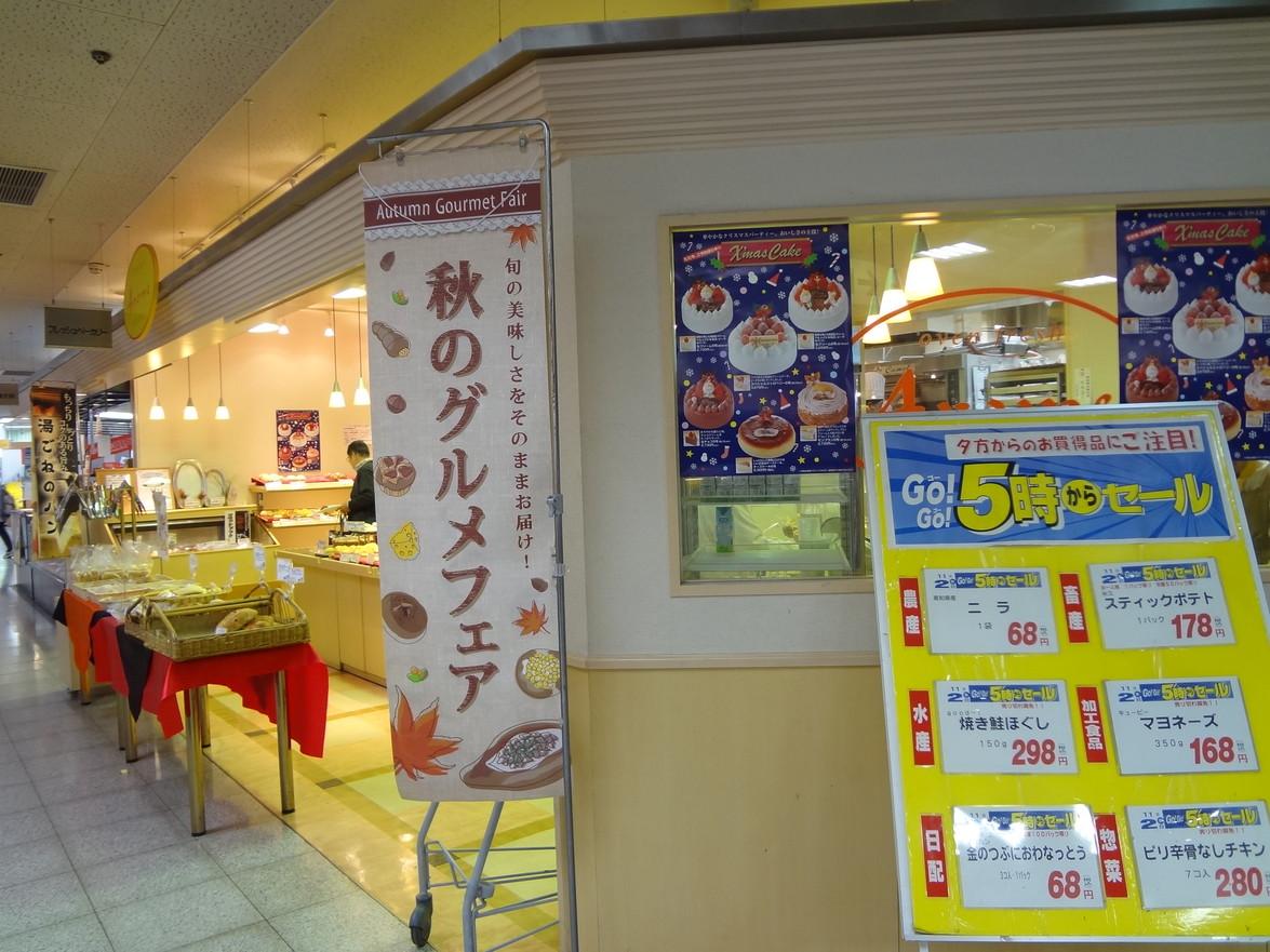 Arome 多田店