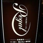 洋風酒場 リーガル - お店の看板です。 変わってないですね。 洋風酒場リーガルって書いています。 お昼は極上カレー専門店として、夜は洋風酒場として営業していますね。