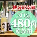 ①地域最安値⁉日本酒100種類以上♥その他ドリンクも◎ベロ呑み放題【30分】