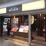 101886838 - 大阪駅構内にある「麺亭 しおつる」