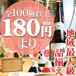 ②日本酒単品180円より♥280円均一等多数♥ウィーッ ~((((* ̄ー ̄))ノ ヒック