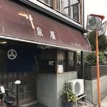 泉屋 - 林崎漁港すぐ、住宅街に建つ老舗玉子焼店です(2019.2.14)