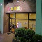 四川料理 榮華樓 - 店舗外観