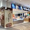 八天堂 横浜ポルタ店