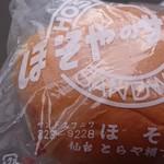 101900382 - テイクアウトはこの袋に入れてくれます(^-^)