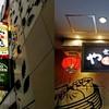 世界のやむちゃん 名古屋栄店