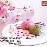 カフェ ランデヴー - 季節限定桜モンブラン