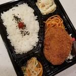 弁当総菜屋 ぐん平 - メンチカツ弁当 520円