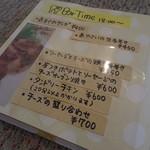 ボンボンカフェ - バータイムメニュー