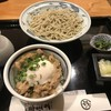 本陣房 - 料理写真:まかない丼セット