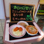 餃子の王将 - 日替わりランチ577円