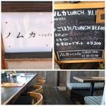 ノムカ+cafe - 店内はテーブル席、2階席、カウンター席があり、一人ですのでカウンター席を利用。 入店時は空いていましたが、12時過ぎには8割程度の入りに。