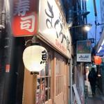 立ち寿司 まぐろ一徹 - 外観写真:
