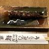 鮒与 - 料理写真:肝焼