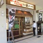 らーめん 上方 麺三昧 阿倍野店 - 外観