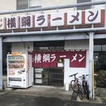 横綱ラーメン - 店頭
