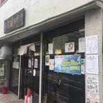 麺屋 太陽 - 店舗店舗外観