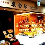 Chuugokuryouritoushunkaku - 店舗外観