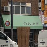 のんき亭 -