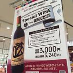101954125 - ドリカム25th記念スペシャルワイン 3,000円
