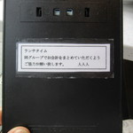 人人人 - お店中心の表示(泣