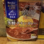 SPICY CURRY 魯珈 - ハウス食品 選ばれし人気店 食べログ百名店 芳醇チキンカレー