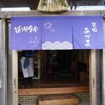 道瀬食堂 -