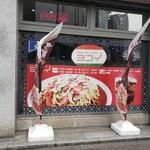 スパゲッティハウス ヨコイ -
