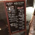 Tossajikurassan - メニュー