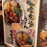 丸亀製麺 - メニュー2019.2現在