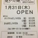 焼きつけ麺 ふじ☆もと ブラザーズ - 1月31日オープン