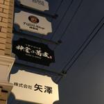 神宮の蕎麦 - 看板