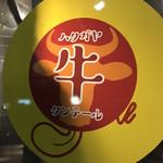 Hatagayagyuutanteru - 店名がある入り口