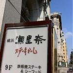 横浜瀬里奈 ステーキドーム -