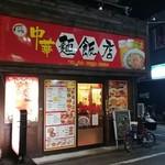福聚縁 - 東長崎(南口)の駅前です