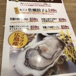 駒込餃子軒 - 丸ごと牡蠣 餃子