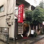 萬福飯店 - 萬福飯店(外観)