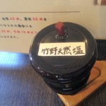 izushisarasobagen - 竹野のお塩
