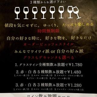 【ワイン飲み放題】時間無制限!!