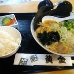 黄金鮨 - ホルモンらーめんセット