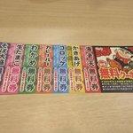 ゆで太郎 - 無料クーポン券